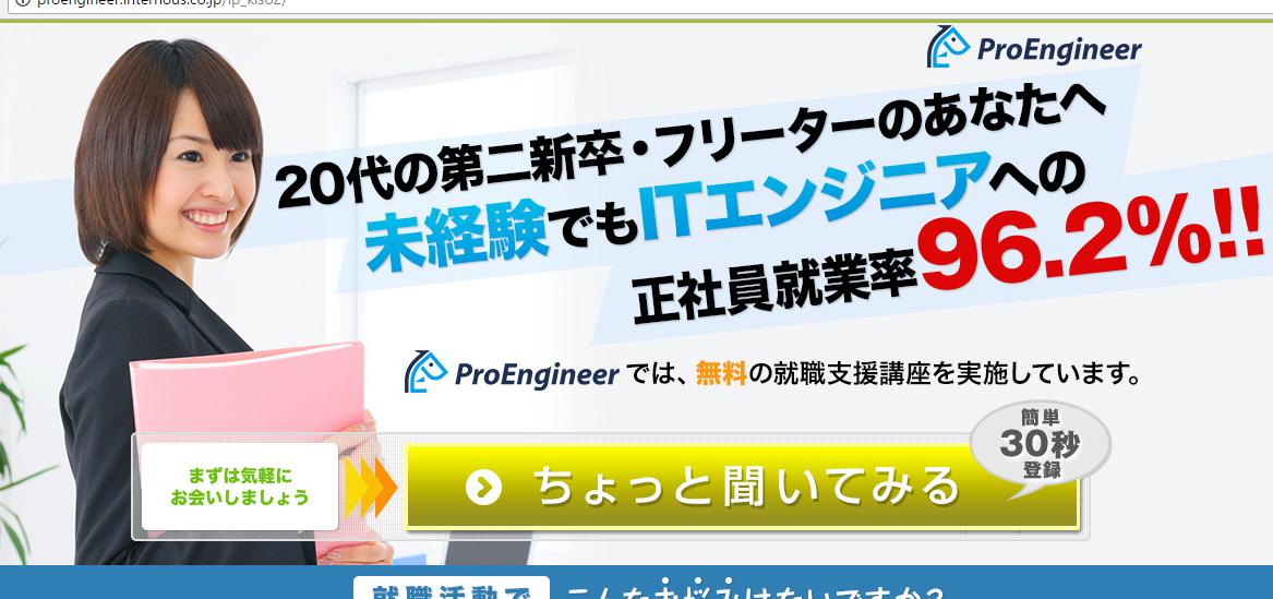 プログラマーやエンジニアの就職